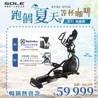 【SOLE】E35 索爾 橢圓機
