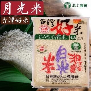 【池上農會】台灣好米 月光米 1.8kg-包(10包一組)