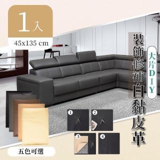 【家適帝】大片DIY-沙發皮革裝飾修補貼(45x135 CM)