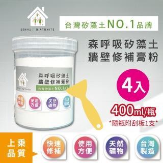 【森呼吸矽藻土】牆壁修補膏粉-400ml(壁癌 珪藻土 修補膏 補土 裂痕)