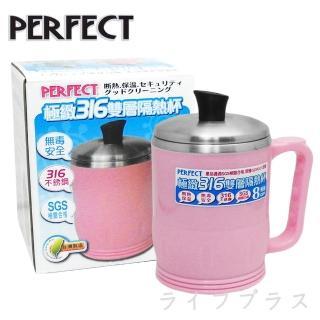 【PERFECT 理想】極緻316雙層隔熱杯-8cm-粉紅色(買一送一)