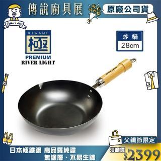 【極PREMIUM】不易生鏽鐵製炒鍋 28cm(日本製造無塗層)