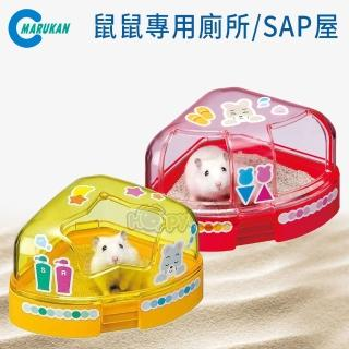 【Marukan】鼠鼠專用廁所/SAP屋(紅/黃)