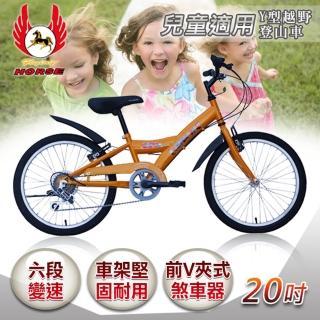 【飛馬】20吋Y型越野登山車(6段變速 520-13)