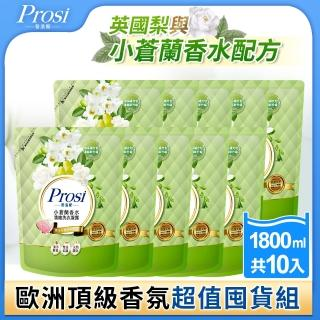 【Prosi 普洛斯】香水濃縮洗衣凝露1800mlx10包(擁有香水層次感)