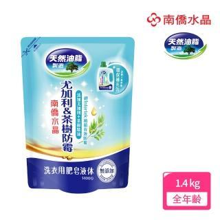 【南僑】水晶肥皂尤加利茶樹防霉液體皂 1.4kg補充包(天然油脂製造 尤加利及茶樹防霉)