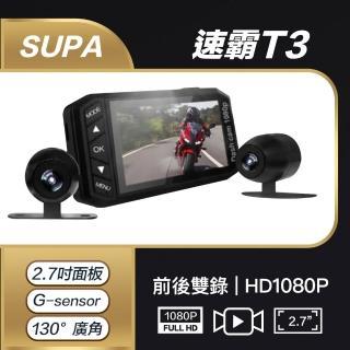 【速霸】T3 前後Full HD 1080P 金屬防水機車雙鏡行車記錄器(gogoro相容)