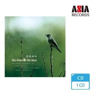 【亞洲唱片】輕風細雨(大自然音樂系列)