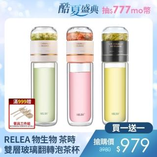 【RELEA 物生物_買1送1】300ml茶時分離式翻轉耐熱雙層玻璃泡茶隨行杯