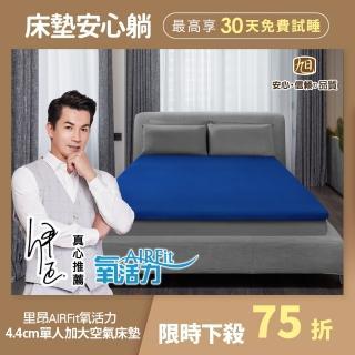【日本旭川】里昂零重力4.4cm支撐舒眠水洗床墊-強力支撐型(單人加大)