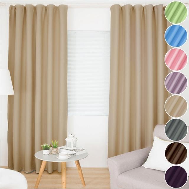 【小銅板-加厚純色遮光窗簾】寬130X高200-2片入-總寬260公分(可穿伸縮桿