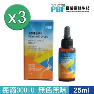 【寶齡富錦】維他命D高劑量滴劑-3入組(液態維生素D)
