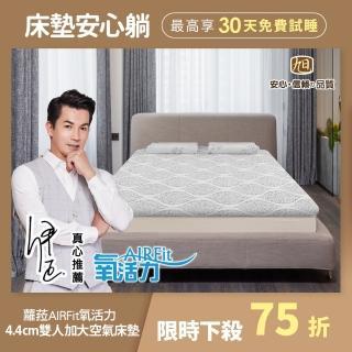 【日本旭川】蘿菈零重力4.4cm支撐舒眠水洗床墊-強力支撐型(雙人加大)