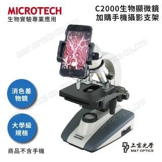【MICROTECH】C2000-UPN顯微鏡攝影套組-含專用手機支架(全新升級第二代)
