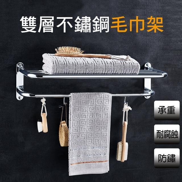 【莫菲思】DIY不鏽鋼雙層壁式浴室毛巾架(經濟實用超耐久)/