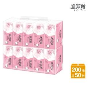 【唯潔雅】唯潔雅潔淨柔感抽取式衛生紙(200抽10包5袋/箱)