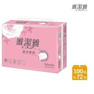 【唯潔雅】唯潔雅潔淨柔感抽取式衛生紙(100抽12包6袋/箱)