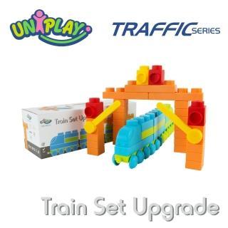 【UNIPLAY抗菌軟積木】交通系列 火車升級組