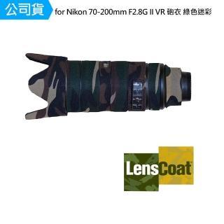 【Lenscoat】for Nikon 70-200mm F2.8G II VR 砲衣 綠色迷彩 鏡頭保護罩 鏡頭砲衣 打鳥必備(公司貨)