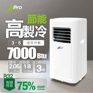 【德國 JJPRO】獨家代理 靜音款(7000btu 移動式冷氣 冷氣、風扇、除濕、乾衣四合一)