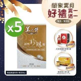 【華陀扶元堂】活性珍珠粉5盒(30包/盒)