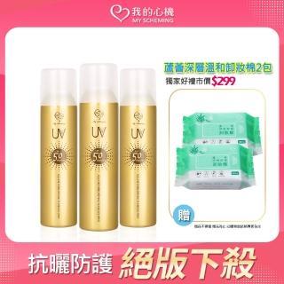 【我的心機】亮白保濕防曬噴霧 SPF50 PA++++(3瓶入)