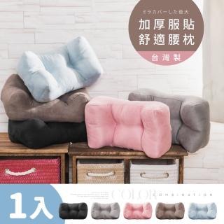 【Ashley House】MIT 麂皮加厚服貼舒適電腦椅專用腰枕靠墊坐墊抱午睡枕(5色可選)