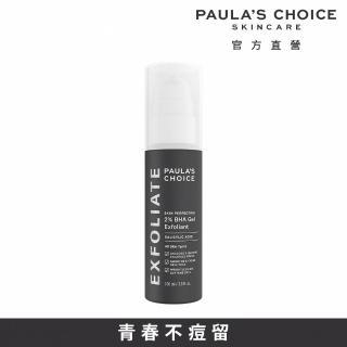 【Paulas Choice 寶拉珍選】告別口罩悶痘★2%水楊酸凝膠(100ml)