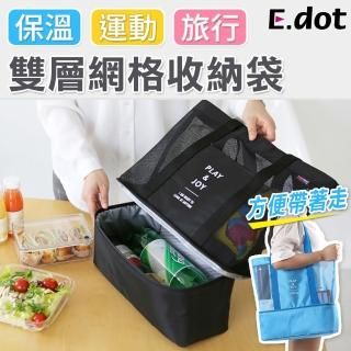 【E.dot】野餐保冷保溫防水雙層網格收納袋