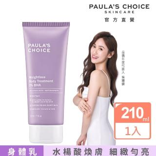 【Paulas Choice 寶拉珍選】2%水楊酸身體乳210ml(8/3限時優惠下單再贈$50元MO幣)
