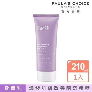 【Paulas Choice 寶拉珍選】10%果酸身體乳210ml