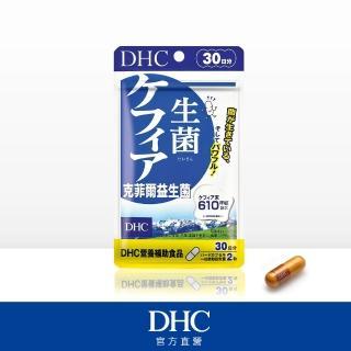 【DHC】克菲爾活性益生菌  30日份(60粒/包)
