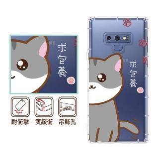 【反骨創意】三星 Note9 彩繪防摔手機殼 Q貓幫系列-萌主兒