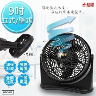 【勳風】9吋旋風式空調循環扇/掛扇 HF-7658(直立/懸掛)