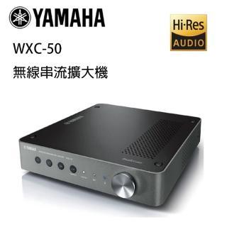 贈【未來實驗室】滿漢電火鍋【YAMAHA 山葉】無線串流擴大機 WXC-50(台灣山葉公司貨)