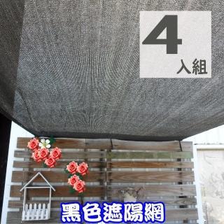 【園藝世界】黑色遮陽網-4入