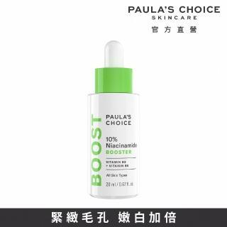 【Paulas Choice 寶拉珍選】10%B3毛孔調理美白精萃(20ml)