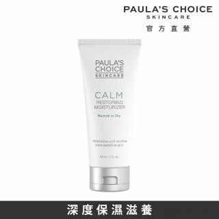 【Paulas Choice 寶拉珍選】保濕舒緩調理霜60ml(2021.03.31)