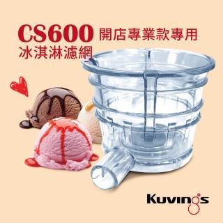 【Kuvings】慢磨機配件-冰淇淋濾網(CS600專用)