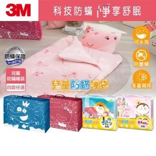 【3M】新一代兒童防蹣睡袋-兩款選