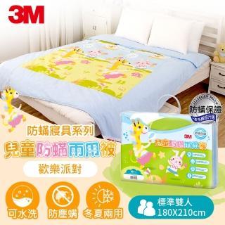 【3M】新一代兒童防蹣兩用被(歡樂派對-雙人6X7)