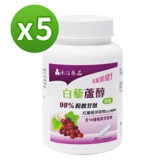 【永信藥品】白藜蘆醇膠囊(98%榖胱甘太/莓果萃取/葡萄籽)x5瓶