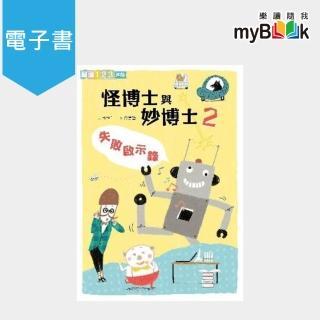 【myBook】怪博士與妙博士2:失敗啟示錄 閱讀123(電子書)