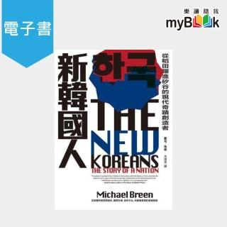 【myBook】新韓國人:從稻田躍進矽谷的現代奇蹟創造者(電子書)