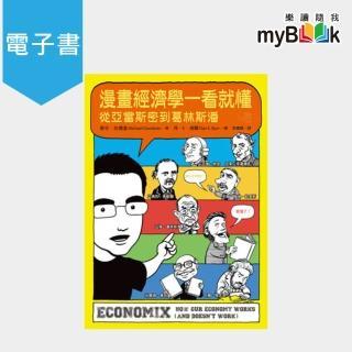 【myBook】漫畫經濟學一看就懂:從亞當斯密到葛林斯潘(電子書)