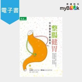【myBook】整腸健胃:中西醫聯手顧腸胃(電子書)