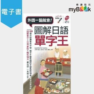 【myBook】圖解日語單字王 口袋書  有聲版(電子書)