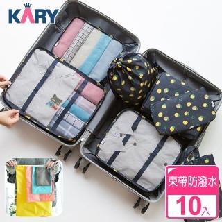 【楓川良制】韓版加厚防潑水束帶款旅行收納袋-超值10入組(含萬用束口袋)