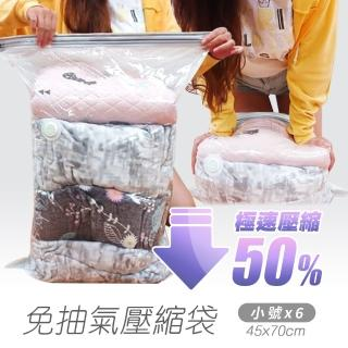 小號6入組 新一代免抽氣手壓真空收納壓縮袋 整理袋