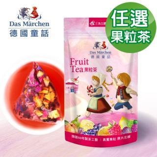【Das Marchen 德國童話】果粒茶系列茶包 任選7入/包(貴族水果/德式玫瑰/酸甜愛戀)